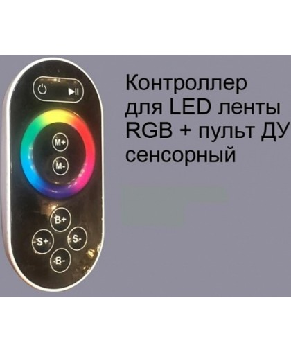 Контроллер для LED ленты RGB+пульт ДУ сенсорный 6А Мощность 216W