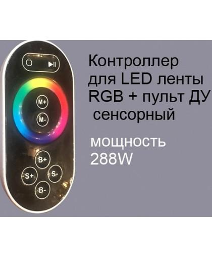 Контроллер для LED ленты RGB+пульт ДУ сенсорный 8А Мощность 288W