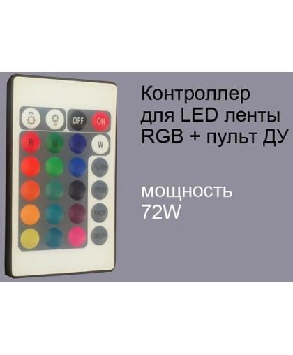 Контроллер для LED ленты RGB+пульт ДУ Мощность 72W