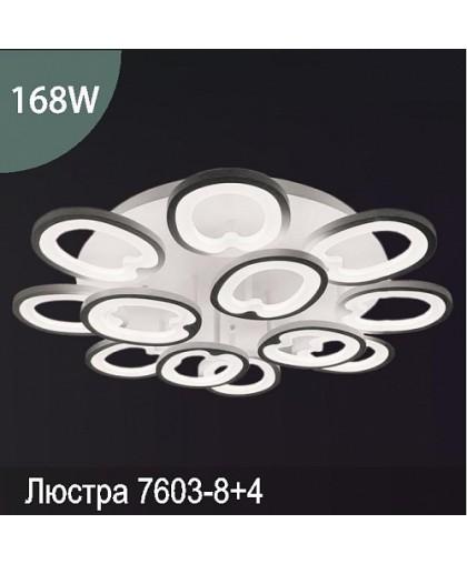 Люстра LED арт: 7603/8+4 168W